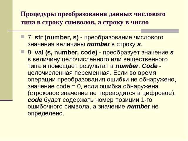 Процедуры преобразования данных числового типа в строку символов, а строку в...