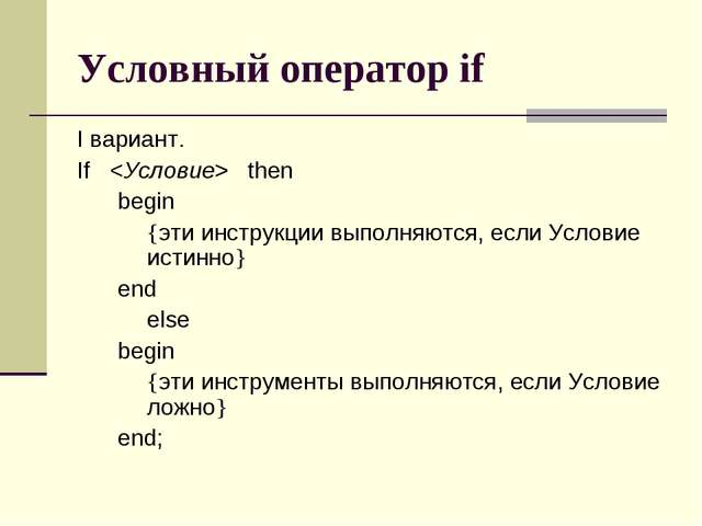Условный оператор if I вариант. If  then 	begin 		эти инструкции выполняются...