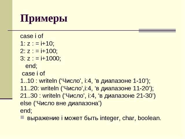 Примеры сase i of 1: z : = i+10; 2: z : = i+100; 3: z : = i+1000; end; case i...