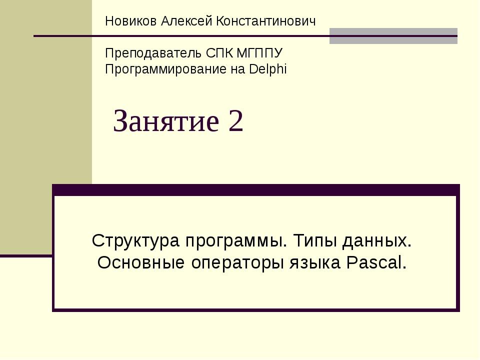 Занятие 2 Структура программы. Типы данных. Основные операторы языка Pascal....