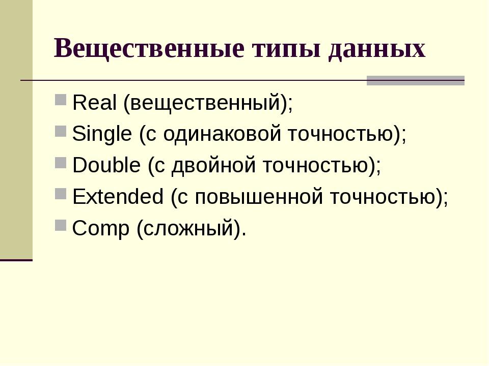 Вещественные типы данных Real (вещественный); Single (с одинаковой точностью)...