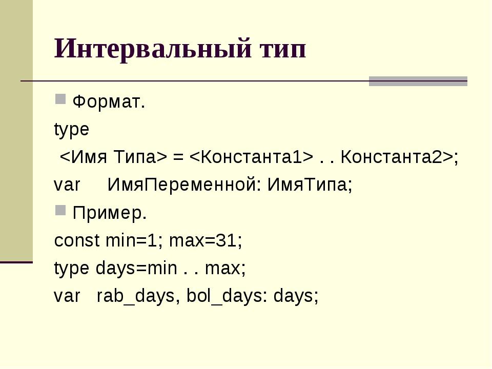 Интервальный тип Формат. type  =  . . Константа2>; var ИмяПеременной: ИмяТипа...