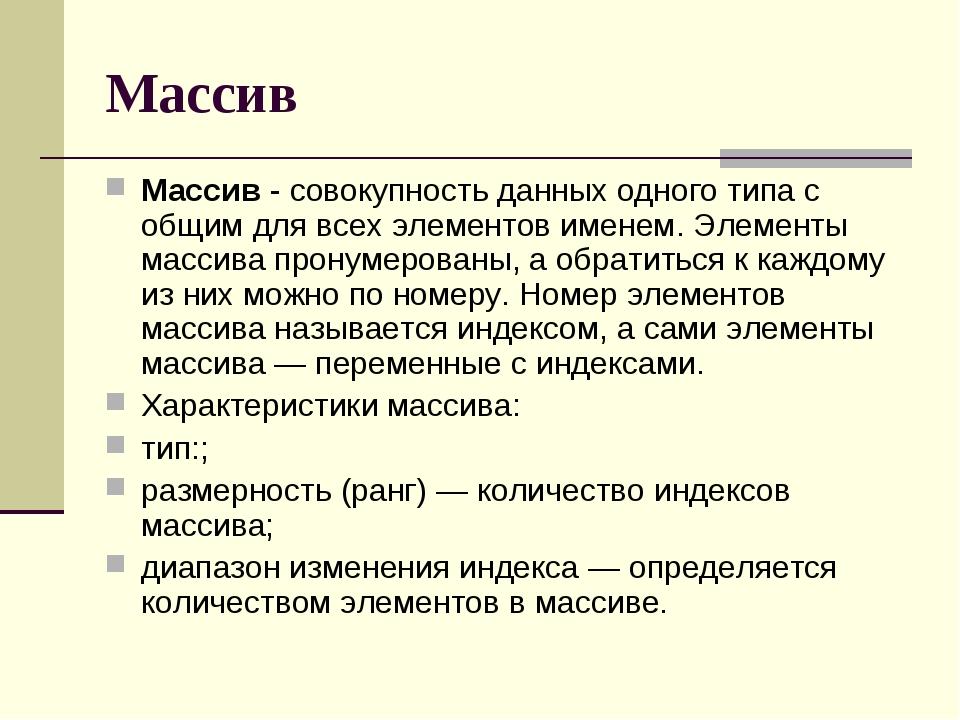 Массив Массив - совокупность данных одного типа с общим для всех элементов им...