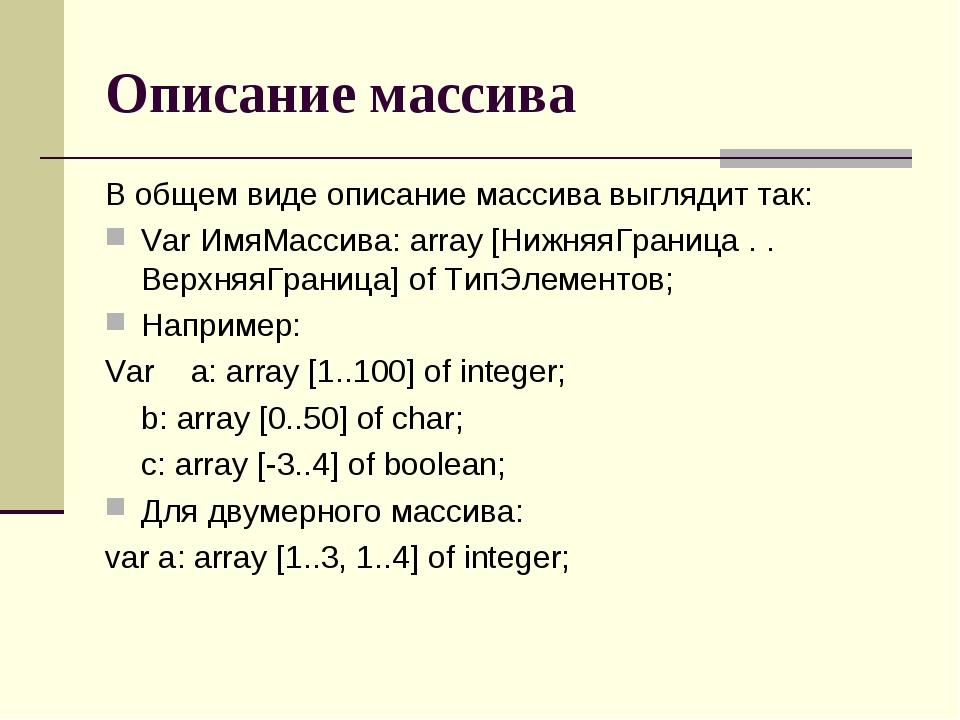 Описание массива В общем виде описание массива выглядит так: Var ИмяМассива:...