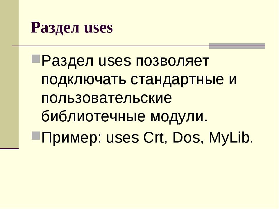 Раздел uses Раздел uses позволяет подключать стандартные и пользовательские б...