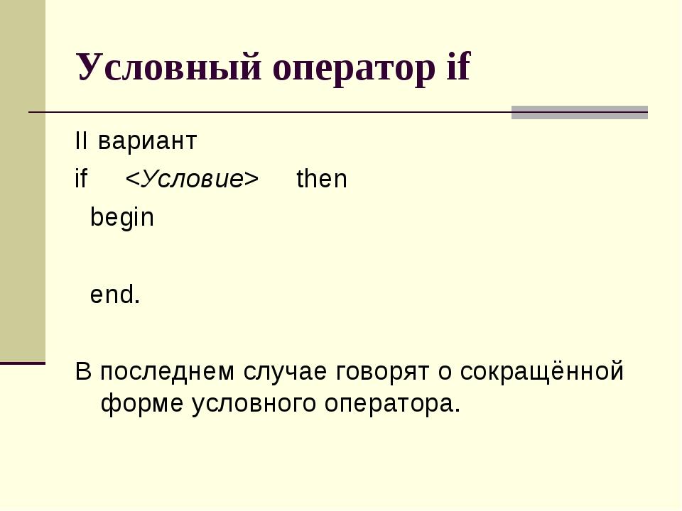 Условный оператор if II вариант if  then begin end. В последнем случае говоря...