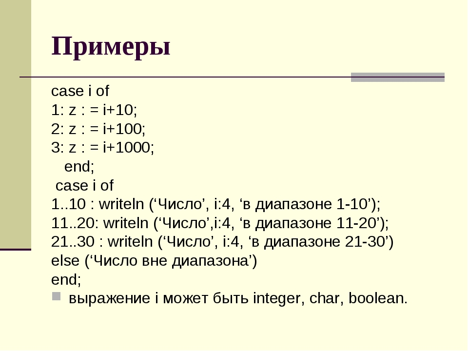 Примеры сase i of 1: z : = i+10; 2: z : = i+100; 3: z : = i+1000; end; case i...