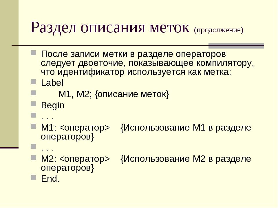Раздел описания меток (продолжение) После записи метки в разделе операторов с...