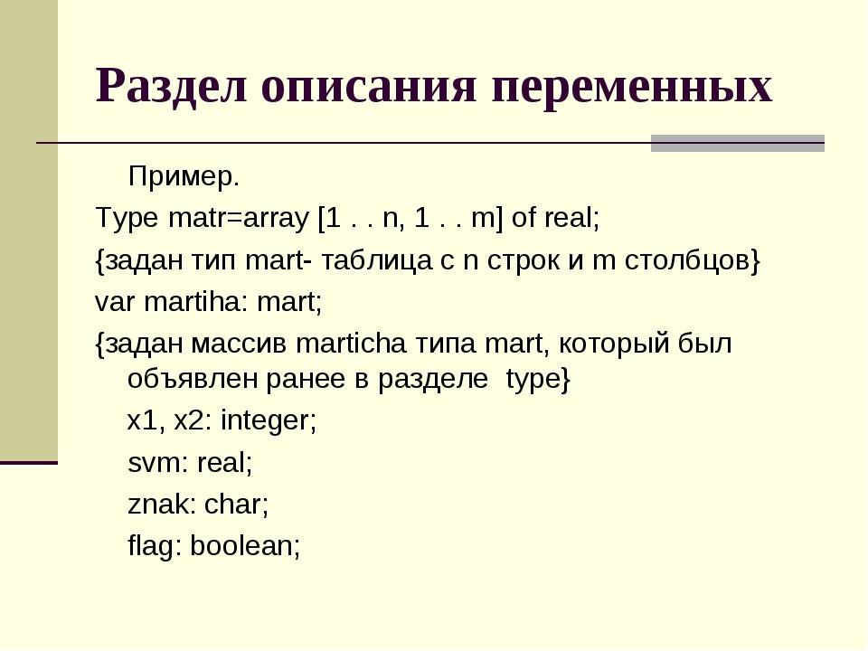 Раздел описания переменных Пример. Type matr=array [1 . . n, 1 . . m] of rea...