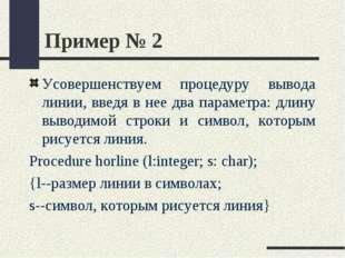 Пример № 2 Усовершенствуем процедуру вывода линии, введя в нее два параметра: