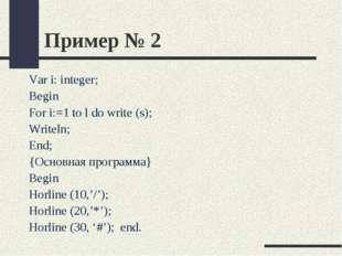 Пример № 2 Var i: integer; Begin For i:=1 to l do write (s); Writeln; End; {О