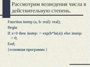 Рассмотрим возведения числа в действительную степень. Function instep (a, b: