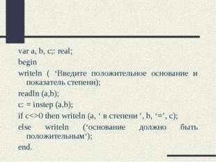 var a, b, c;: real; begin writeln ( 'Введите положительное основание и показа