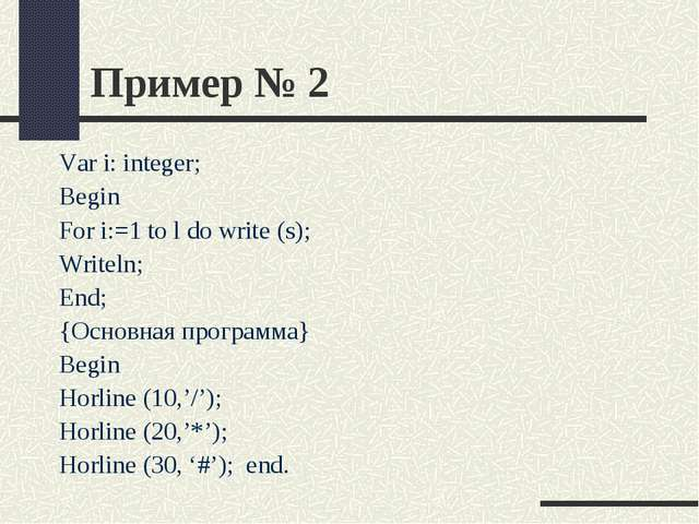 Пример № 2 Var i: integer; Begin For i:=1 to l do write (s); Writeln; End; {О...