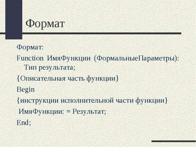 Формат Формат: Function ИмяФункции (ФормальныеПараметры): Тип результата; {Оп...