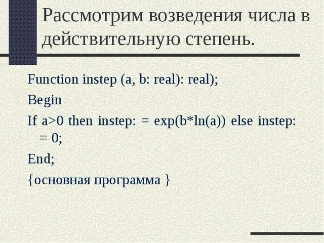 Рассмотрим возведения числа в действительную степень. Function instep (a, b:...