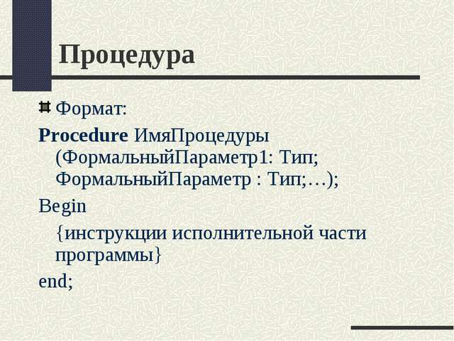 Процедура Формат: Procedure ИмяПроцедуры (ФормальныйПараметр1: Тип; Формальны...