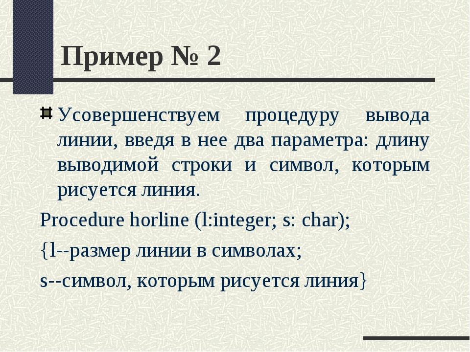 Пример № 2 Усовершенствуем процедуру вывода линии, введя в нее два параметра:...