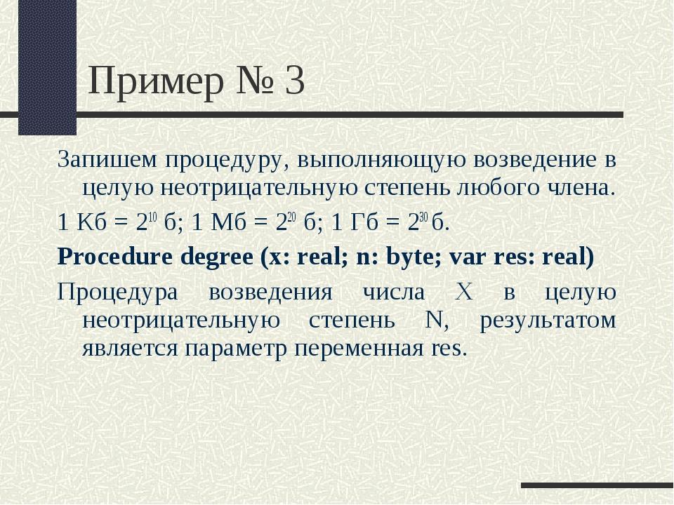 Пример № 3 Запишем процедуру, выполняющую возведение в целую неотрицательную...