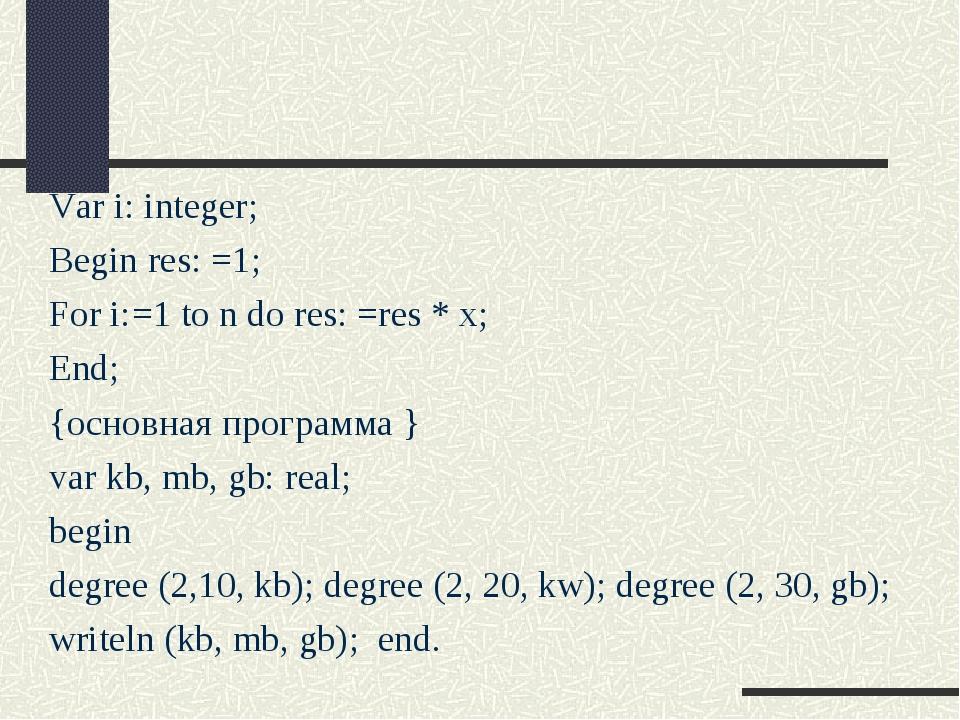 Var i: integer; Begin res: =1; For i:=1 to n do res: =res * x; End; {основная...
