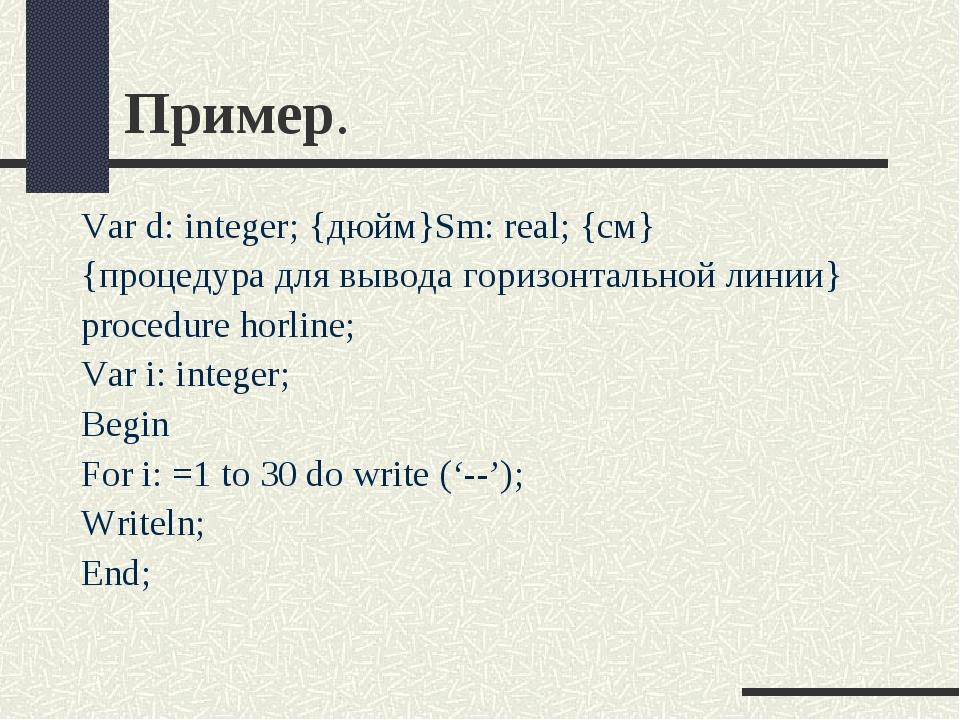 Пример. Var d: integer; {дюйм}Sm: real; {см} {процедура для вывода горизонтал...
