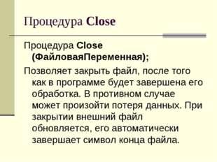 Процедура Close Процедура Close (ФайловаяПеременная); Позволяет закрыть файл,