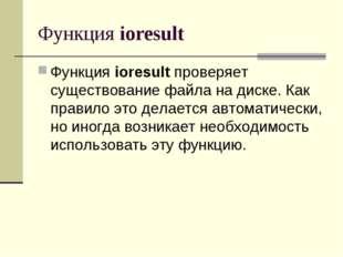 Функция ioresult Функция ioresult проверяет существование файла на диске. Как
