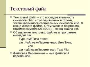 Текстовый файл Текстовый файл – это последовательность символов char, сгруппи