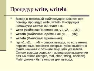 Процедур write, writeln Вывод в текстовый файл осуществляется при помощи проц