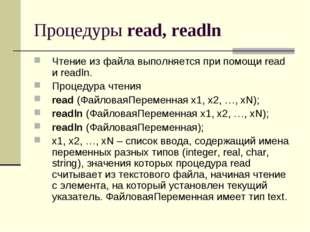 Процедуры read, readln Чтение из файла выполняется при помощи read и readln.