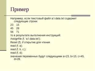 Пример Например, если текстовый файл а:\ data.txt содержит следующие строки: