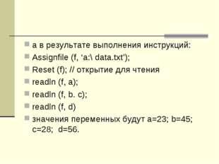 а в результате выполнения инструкций: Assignfile (f, 'а:\ data.txt'); Reset (