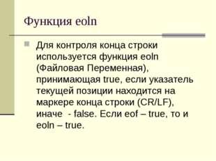 Функция eoln Для контроля конца строки используется функция eoln (Файловая Пе