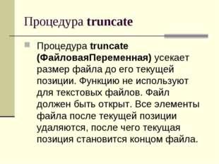 Процедура truncate Процедура truncate (ФайловаяПеременная) усекает размер фай