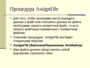 Процедура AssignFile Для того, чтобы программа могла выводить данные в файл и