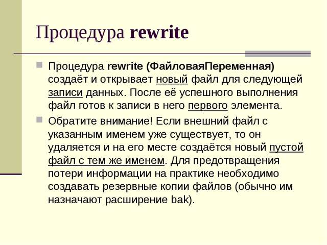 Процедура rewrite Процедура rewrite (ФайловаяПеременная) создаёт и открывает...