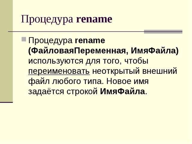 Процедура rename Процедура rename (ФайловаяПеременная, ИмяФайла) используются...