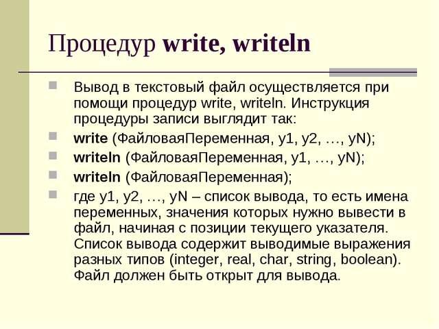 Процедур write, writeln Вывод в текстовый файл осуществляется при помощи проц...
