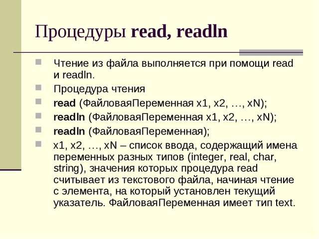 Процедуры read, readln Чтение из файла выполняется при помощи read и readln....