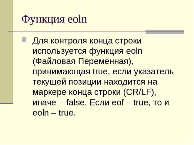 Функция eoln Для контроля конца строки используется функция eoln (Файловая Пе...