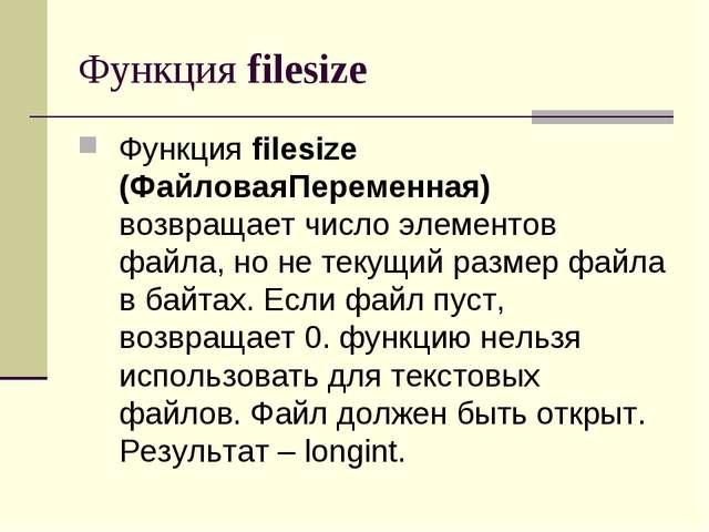 Функция filesize Функция filesize (ФайловаяПеременная) возвращает число элеме...