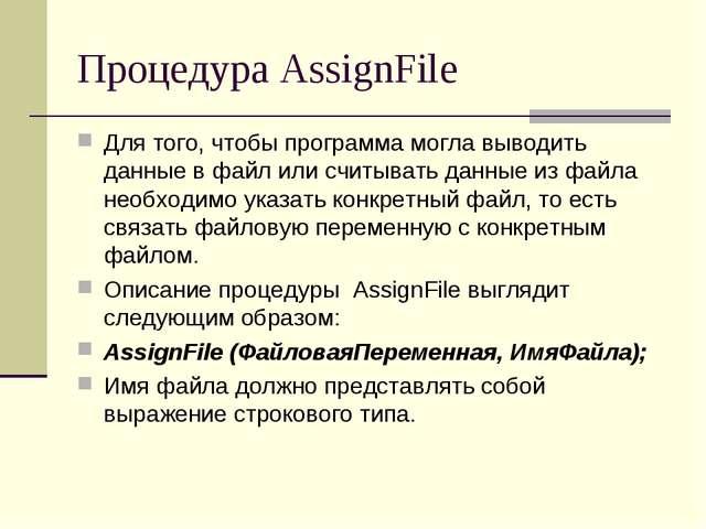 Процедура AssignFile Для того, чтобы программа могла выводить данные в файл и...
