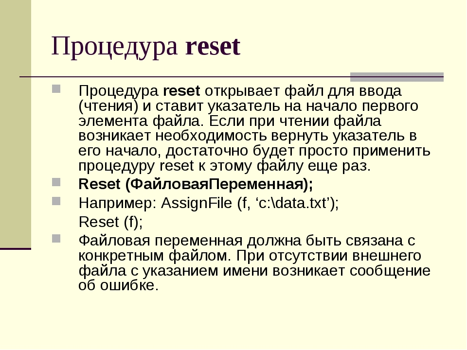 Процедура reset Процедура reset открывает файл для ввода (чтения) и ставит ук...
