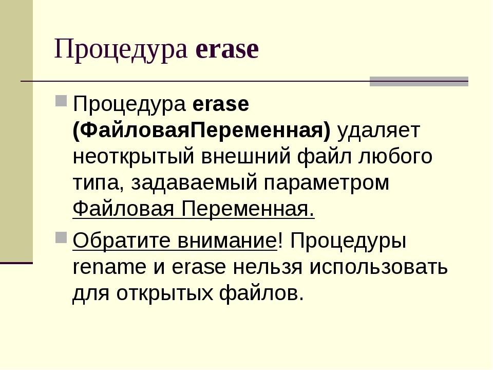 Процедура erase Процедура erase (ФайловаяПеременная) удаляет неоткрытый внешн...