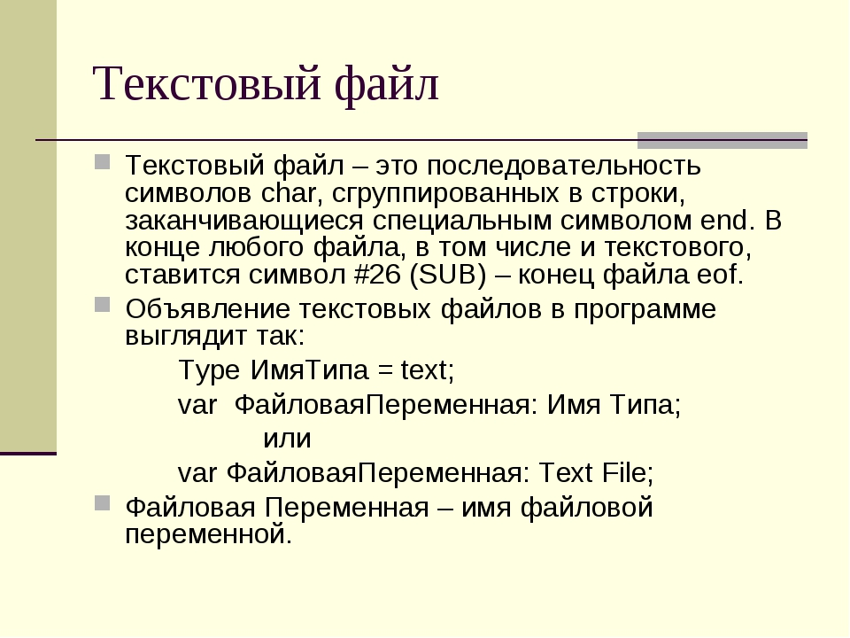 Текстовый файл Текстовый файл – это последовательность символов char, сгруппи...