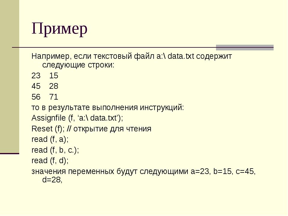 Пример Например, если текстовый файл а:\ data.txt содержит следующие строки:...