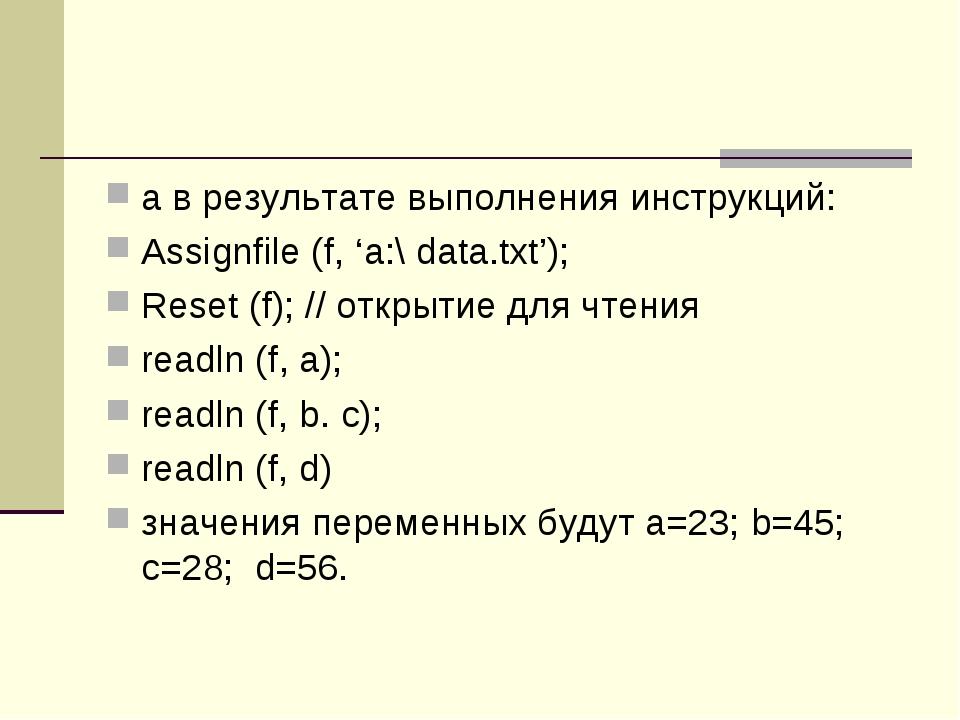 а в результате выполнения инструкций: Assignfile (f, 'а:\ data.txt'); Reset (...