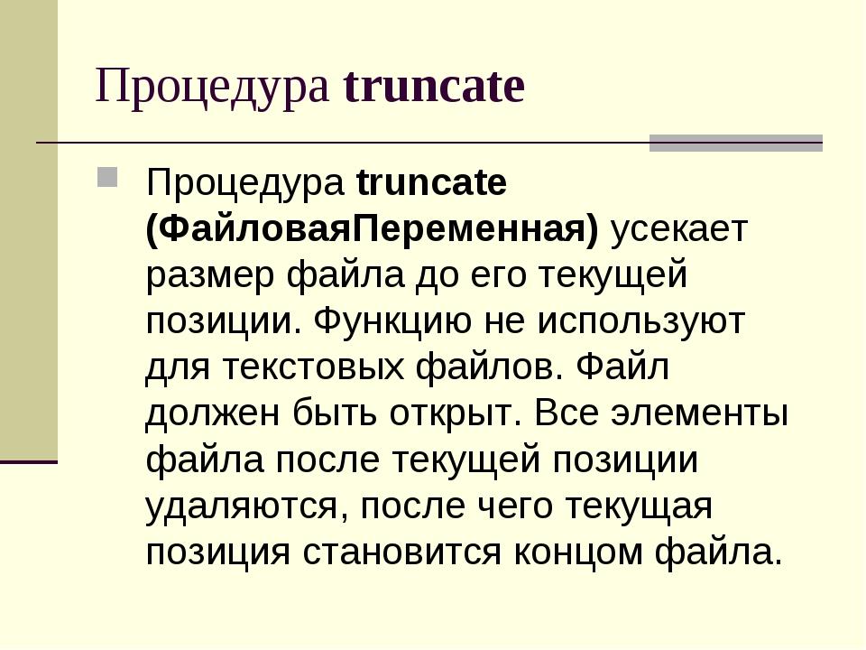 Процедура truncate Процедура truncate (ФайловаяПеременная) усекает размер фай...