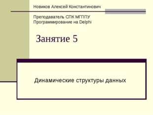 Занятие 5 Динамические структуры данных Новиков Алексей Константинович Препод