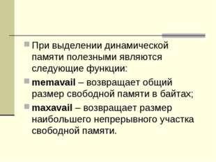 При выделении динамической памяти полезными являются следующие функции: memav